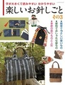 oharishigoto3.jpg
